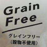 IMG 64871 150x150 - 犬は穀物を消化できない?グレインフリーのドッグフードは本当に良いのか?