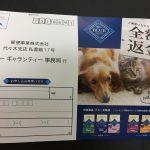 【ブルー】全額返金保証のドッグフードを実際に返金請求してみたら・・!?