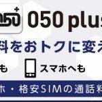 050plus A 150x150 - いぬのきもち相談室の通話料が激安になる【050plus】の設定~解約方法まで。