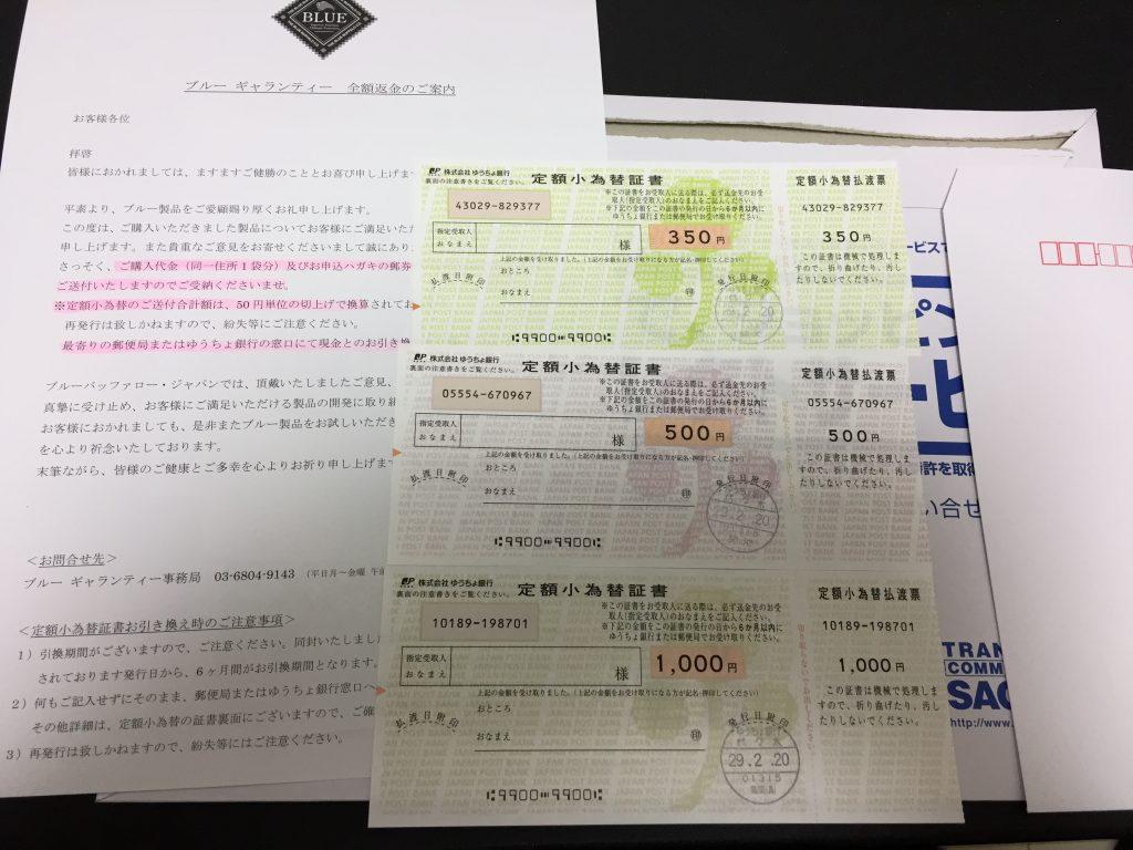 IMG 2179 1024x768 - 【ブルー】全額返金保証のドッグフードを実際に返金請求してみたら・・!?