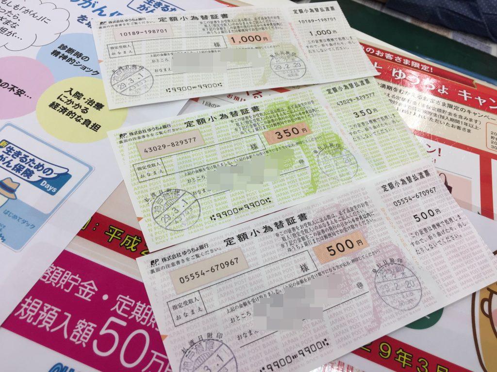IMG 2390 1024x768 - 【ブルー】全額返金保証のドッグフードを実際に返金請求してみたら・・!?