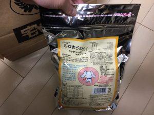 IMG 9723 300x225 - 【食いつき抜群】「ジロ吉ごはん」純国産の自然派ドッグフードを食べさせてみた!