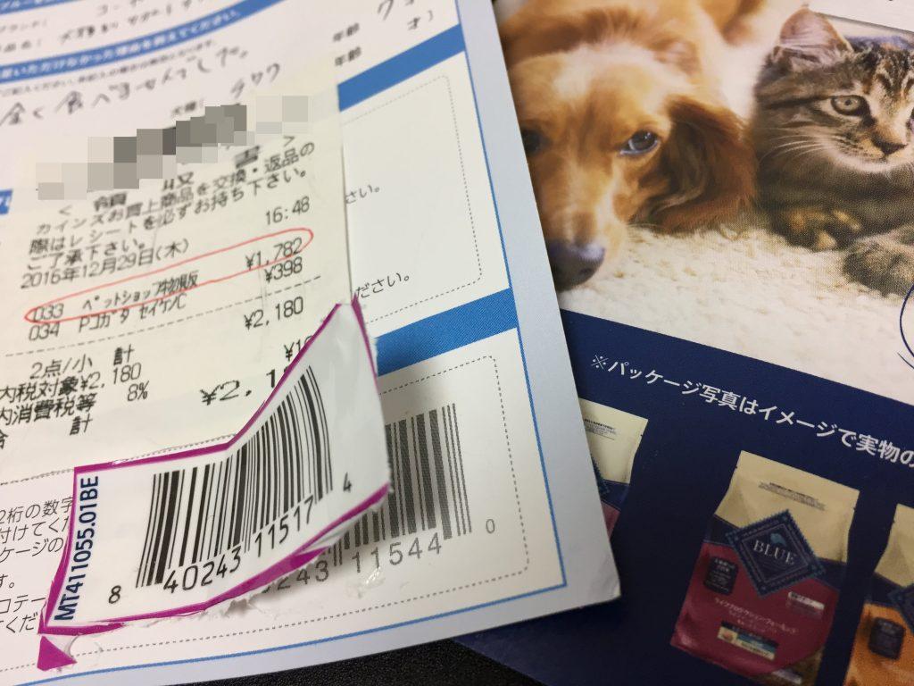 IMG 9749 1 1024x768 - 【ブルー】全額返金保証のドッグフードを実際に返金請求してみたら・・!?