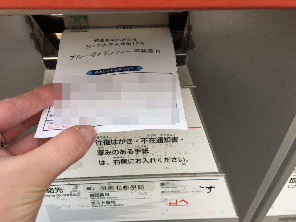 IMG 9760 1024x768 - 【ブルー】全額返金保証のドッグフードを実際に返金請求してみたら・・!?