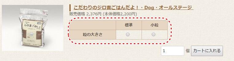 jirokiti - 【食いつき抜群】「ジロ吉ごはん」純国産の自然派ドッグフードを食べさせてみた!