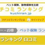 【ステマ撲滅】信頼できるペット保険の口コミサイトまとめ!