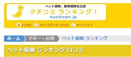 kutisan - 【ステマ撲滅】信頼できるペット保険の口コミサイトまとめ!
