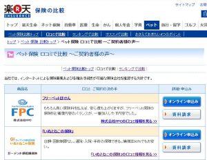 rakuten 300x232 - 【ステマ撲滅】信頼できるペット保険の口コミサイトまとめ!
