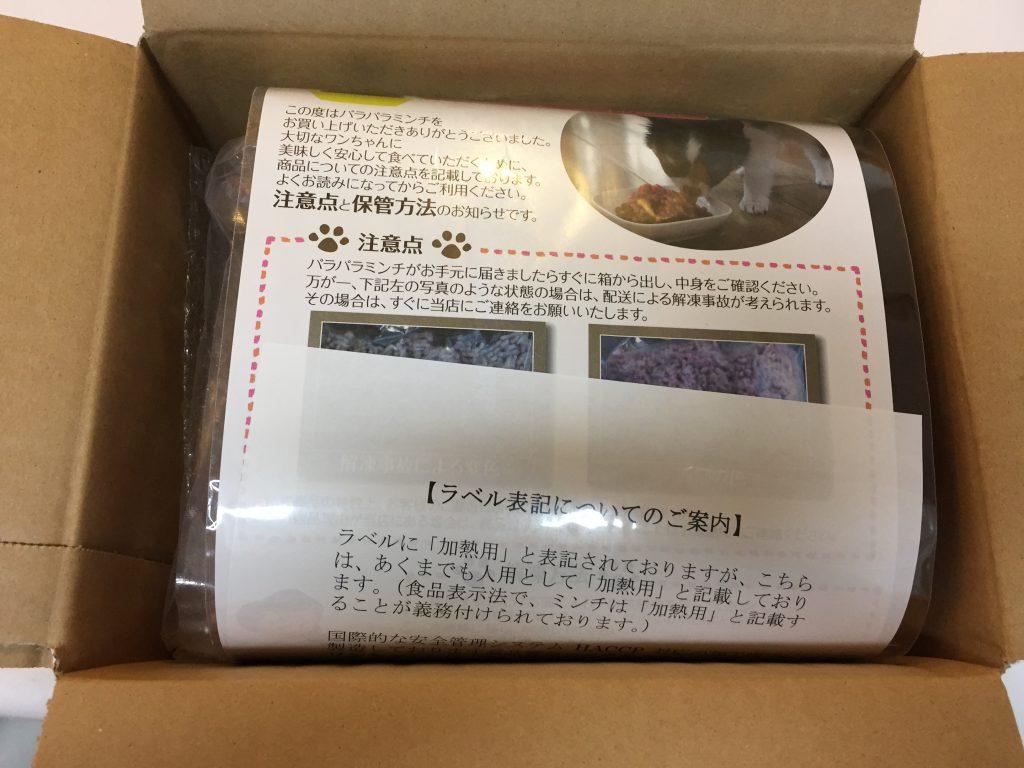 IMG 0099 1024x768 - 生肉のドッグフード!?熊本の馬肉パラパラミンチをお取り寄せしてみた!