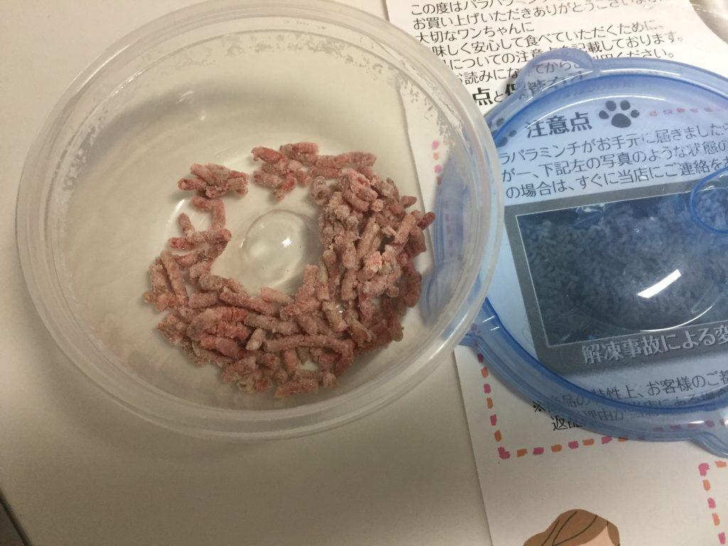 IMG 0136 1024x768 - 生肉のドッグフード!?熊本の馬肉パラパラミンチをお取り寄せしてみた!