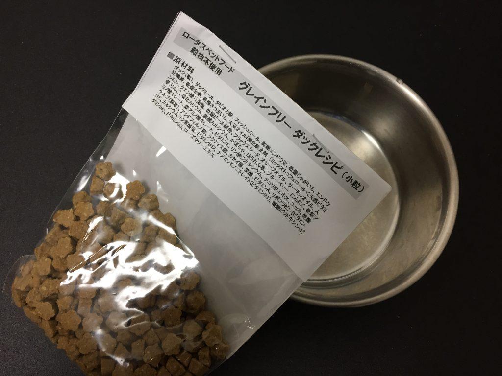IMG 0228 1024x768 - 【リアル口コミ・評判】ドッグフードのロータス体験談とお試しサンプルの入手方法。