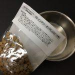 IMG 0228 150x150 - 【リアル口コミ・評判】ドッグフードのロータス体験談とお試しサンプルの入手方法。