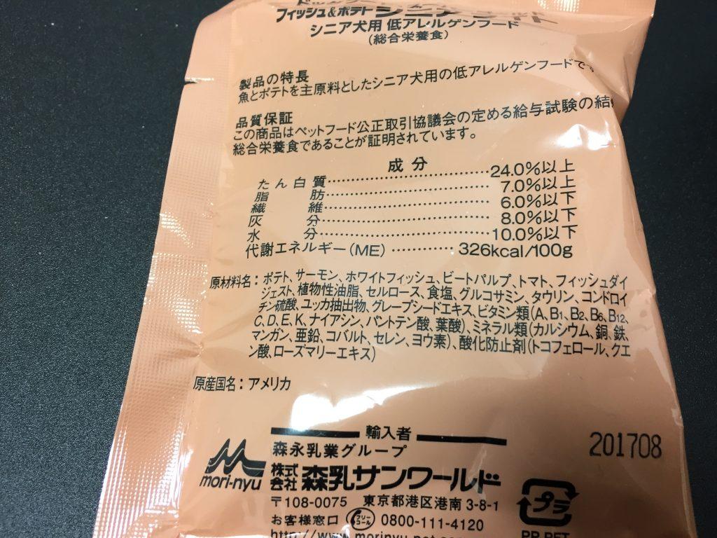IMG 0316 1024x768 - 森乳スーパーゴールドフィッシュ&ポテトをチワワに食べさせてみた!便がゆるくなる?涙やけにいいの?