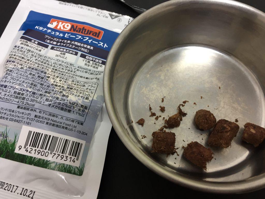 IMG 0712 1024x768 - 【リアル口コミ・評判】k9ナチュラルをチワワ君に食べてもらった!