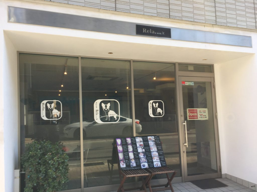 IMG 1076 1 1024x768 - チワワ君と須磨・板宿のドッグカフェ【リラックス】に行ってきました!