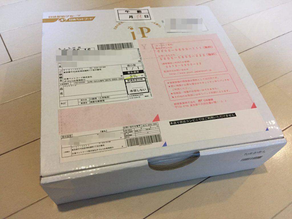 IMG 1421 1024x768 - 【リアル口コミ・評判】「JPスタイル」セミモイストのトライアルセットがやっと届きました!
