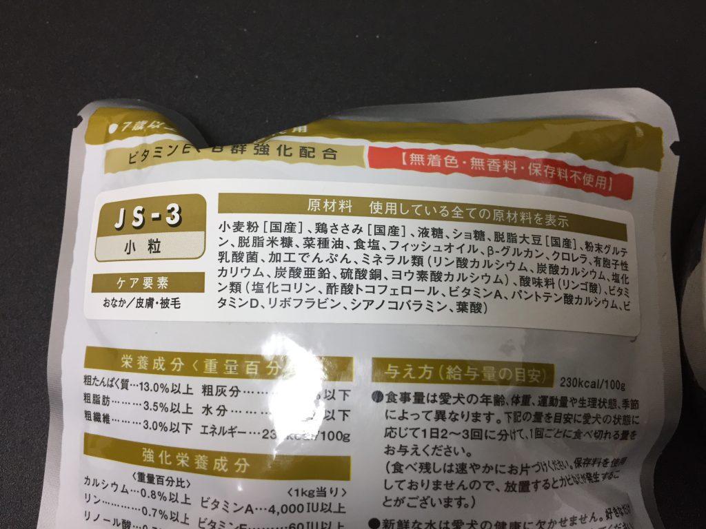 IMG 1467 1024x768 - 【リアル口コミ・評判】「JPスタイル」セミモイストのトライアルセットがやっと届きました!