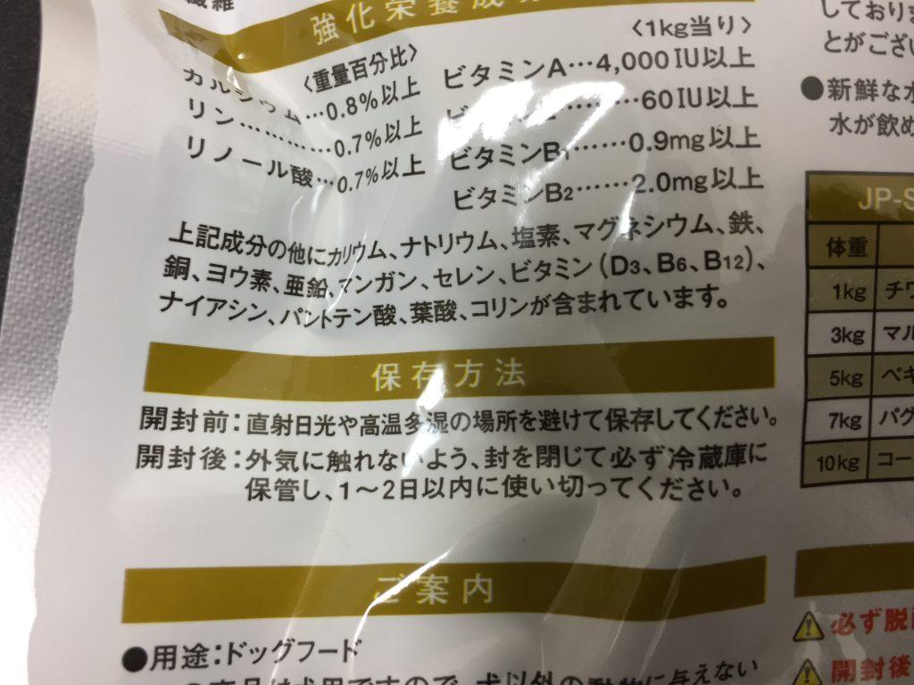 IMG 1470 1 1024x768 - 【リアル口コミ・評判】「JPスタイル」セミモイストのトライアルセットがやっと届きました!