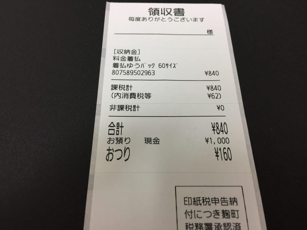 IMG 18441 1024x768 - 【リアル口コミ・評判】「JPスタイル」セミモイストのトライアルセットがやっと届きました!