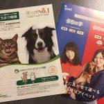 IMG 2279 150x150 - 【2018年版:アニコムとアイペット】ペット保険大手2社を内容、保険料、年齢から徹底比較!