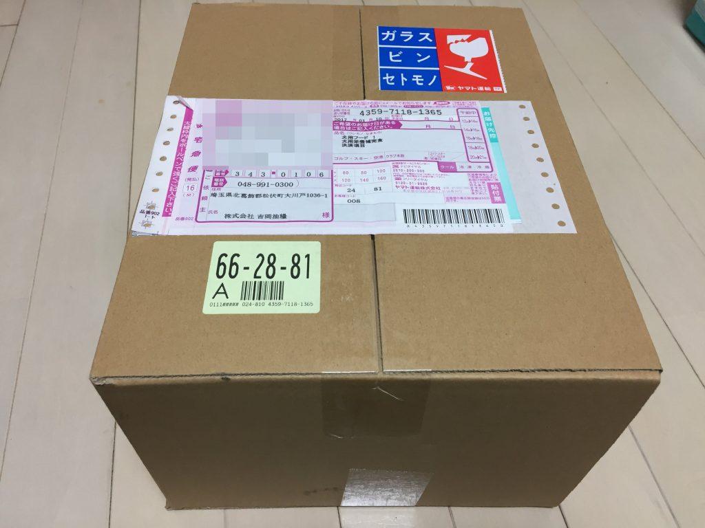 IMG 9804 1024x768 - 怪しいと噂の吉岡油糧の無料お試しセットを注文してみたよ!非公表の原材料や成分も公開!