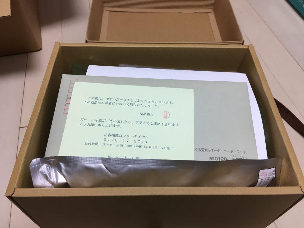 IMG 9809 1024x768 - 怪しいと噂の吉岡油糧の無料お試しセットを注文してみたよ!非公表の原材料や成分も公開!