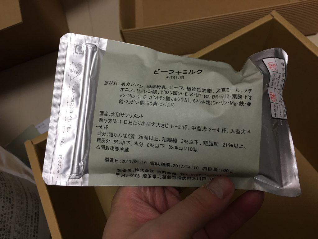 IMG 9817 1024x768 - 怪しいと噂の吉岡油糧の無料お試しセットを注文してみたよ!非公表の原材料や成分も公開!