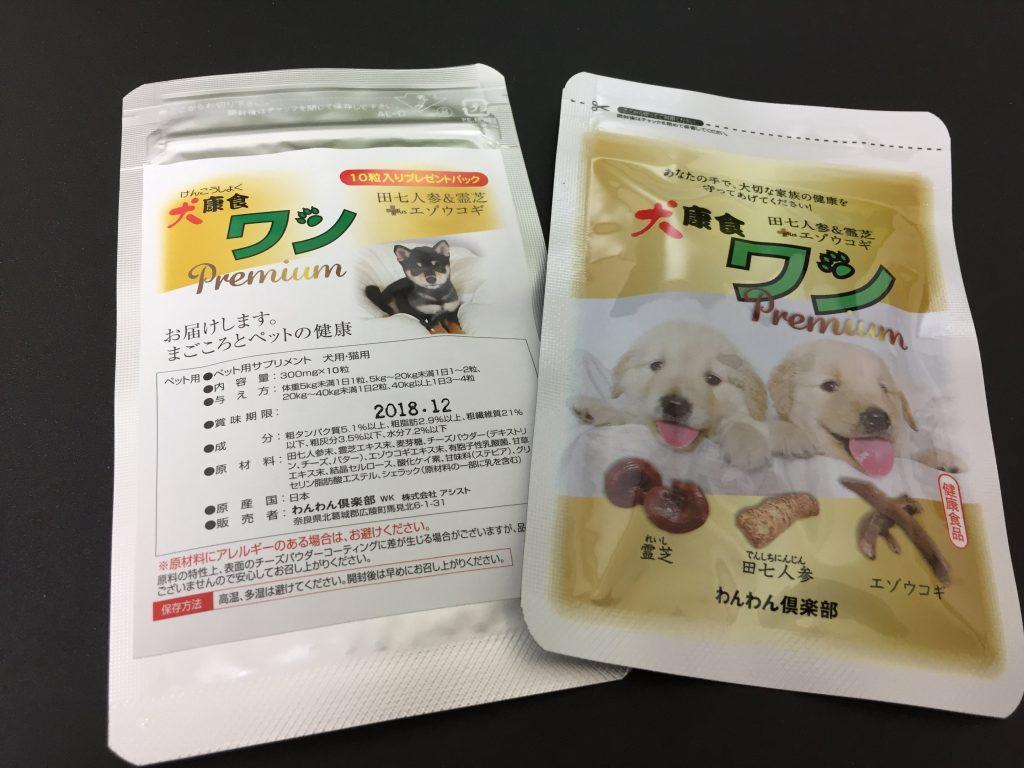 IMG 9971 1024x768 - 田七人参や霊芝、エゾウコギ入りのペットサプリ【犬康食ワンプレミアム】をチワワ君が試してみた!