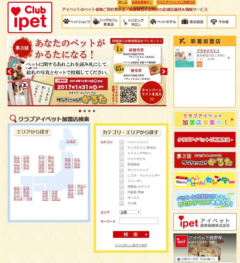 ai - 【アニコムとアイペット】ペット保険大手2社を内容、保険料、年齢から徹底比較!