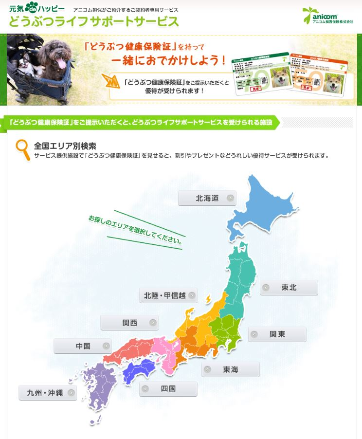 ani - 【アニコムとアイペット】ペット保険大手2社を内容、保険料、年齢から徹底比較!
