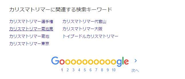 karitori - マツコの知らない世界で紹介されたカリスマトリマーの菊池さんと最近のドッグへアについて。