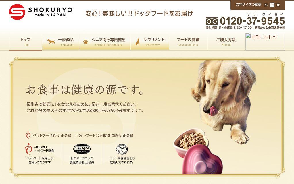 syokuryou - 怪しいと噂の吉岡油糧の無料お試しセットを注文してみたよ!非公表の原材料や成分も公開!