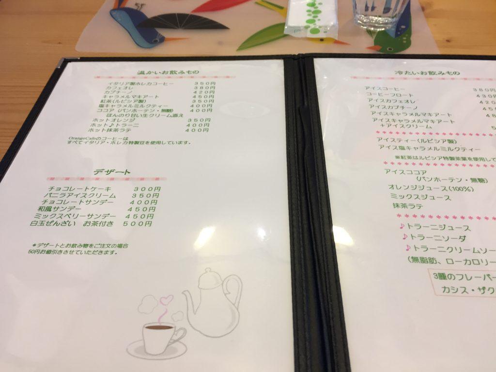 IMG 1281 1024x768 - 垂水にあるワンコカフェの【オレンジカフェ】に行ってきました!