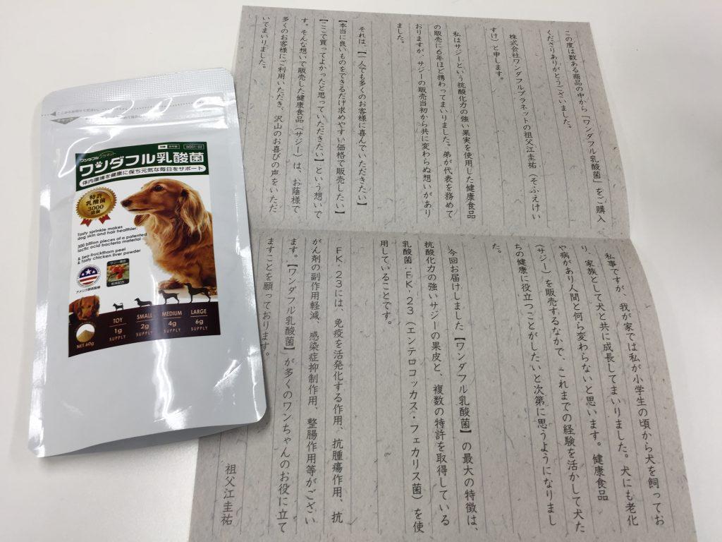 IMG 2350 1024x768 - 犬用サプリのワンダフル乳酸菌のリアル口コミ!味や匂い実際に食べさせたらどうだった?
