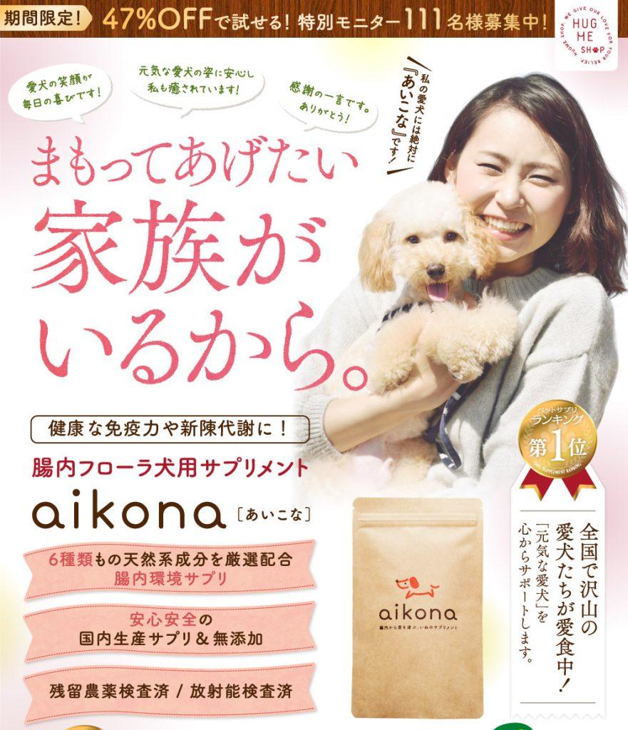 aikona img 001 881x1024 - 【あいこな】モリンガ、玄米核酸入りのペットサプリのリアル口コミ・評価!実際にチワワ君に試してみました。