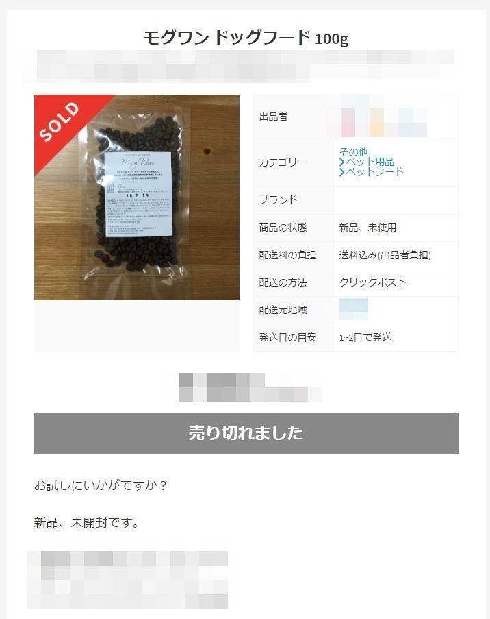 merukari5 1 - メルカリ、ラクマなどフリマアプリでドッグフードを購入することの是非。
