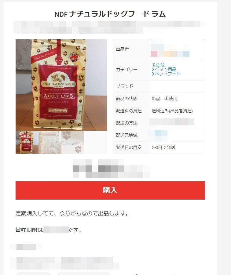 merukari6 1 1 - メルカリ、ラクマなどフリマアプリでドッグフードを購入することの是非。