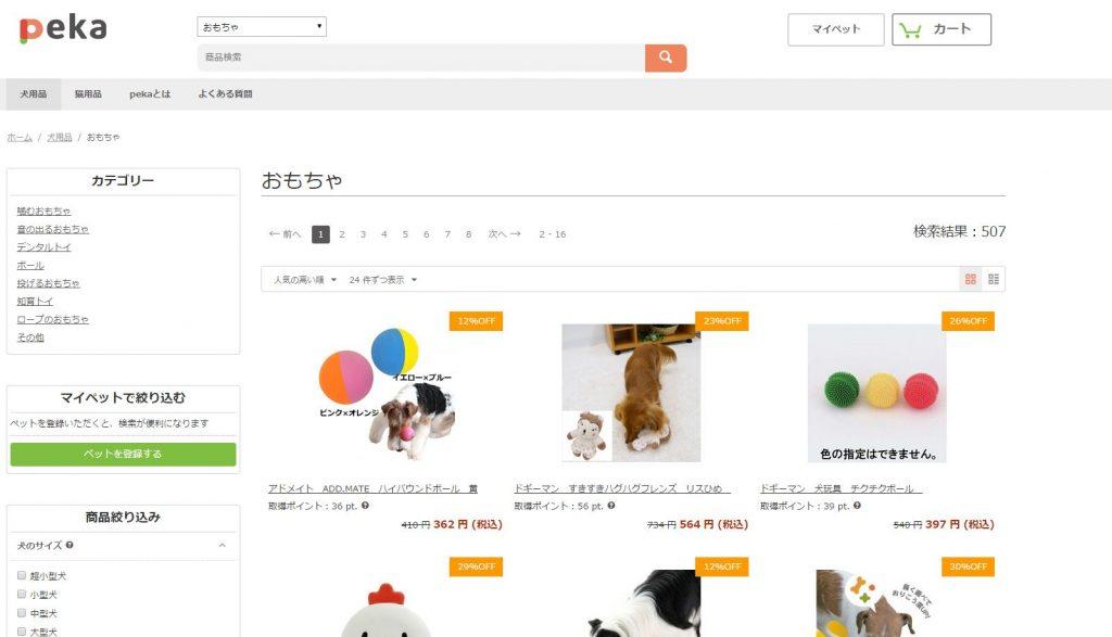 peka 1024x587 - 小型犬(プードル・チワワ)におすすめの丈夫な【ぬいぐるみ】のおもちゃまとめ