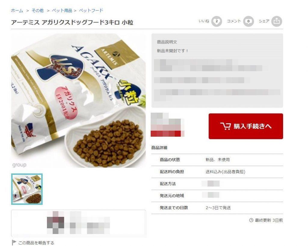 rakuma2 1024x819 1 1024x819 - メルカリ、ラクマなどフリマアプリでドッグフードを購入することの是非。