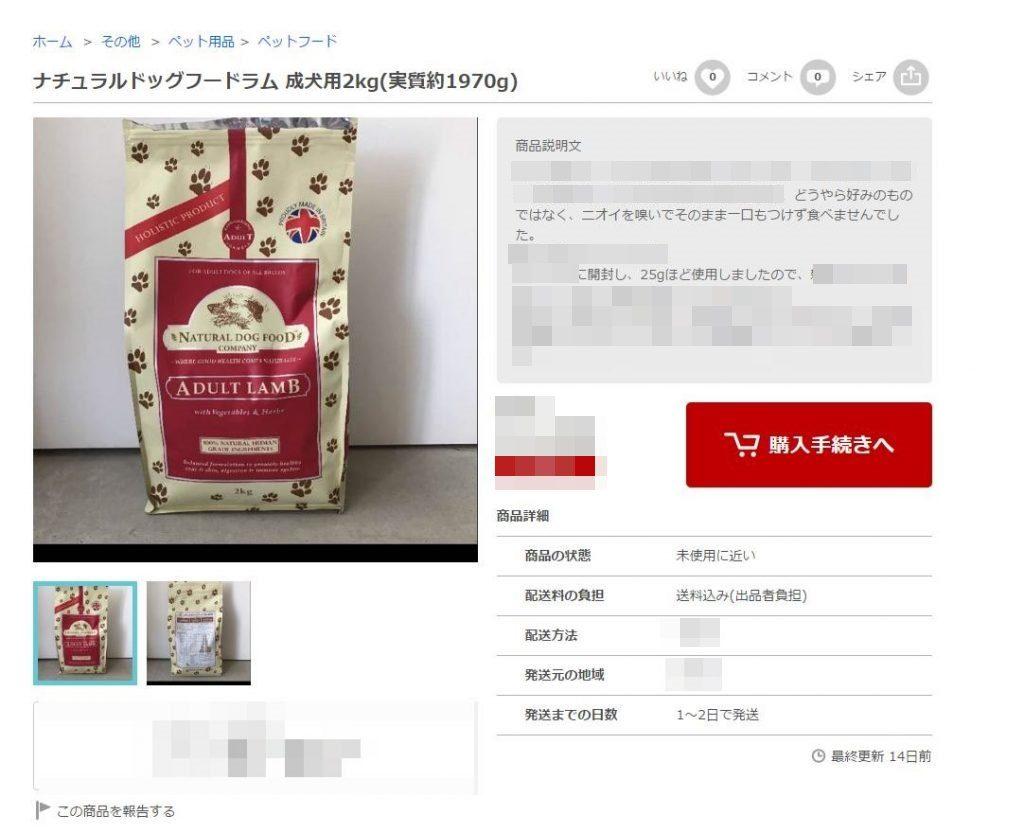 rakuma3 1024x833 1 1024x833 - メルカリ、ラクマなどフリマアプリでドッグフードを購入することの是非。
