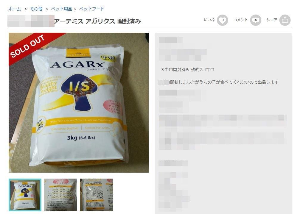 rakuma5 1 - メルカリ、ラクマなどフリマアプリでドッグフードを購入することの是非。