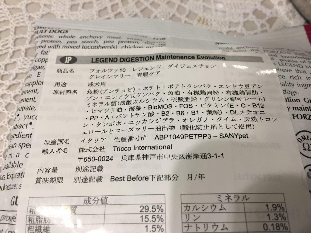 IMG 3060 1024x768 - 【リアル口コミ・評価】療法食が人気のFORZA10(フォルツァディエチ)を食べさせてみた!
