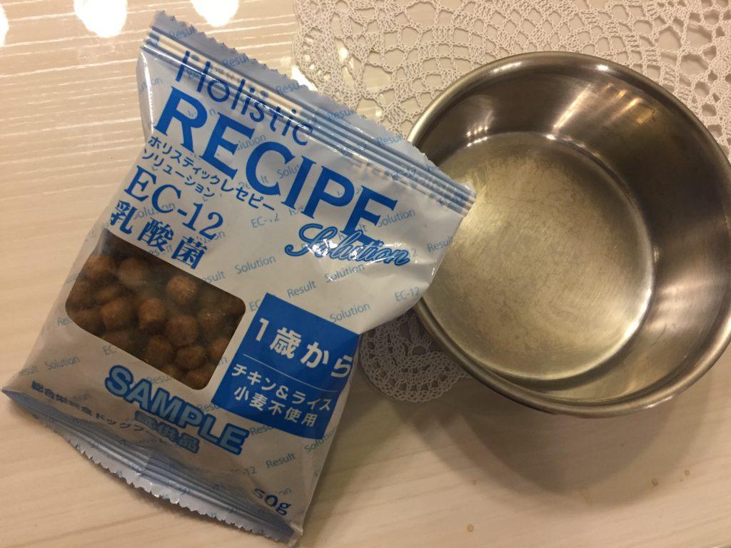 IMG 3116 1024x768 - 【リアル口コミ・評価】ドッグフードのホリスティックレセピーをチワワ君に食べさせてみた!