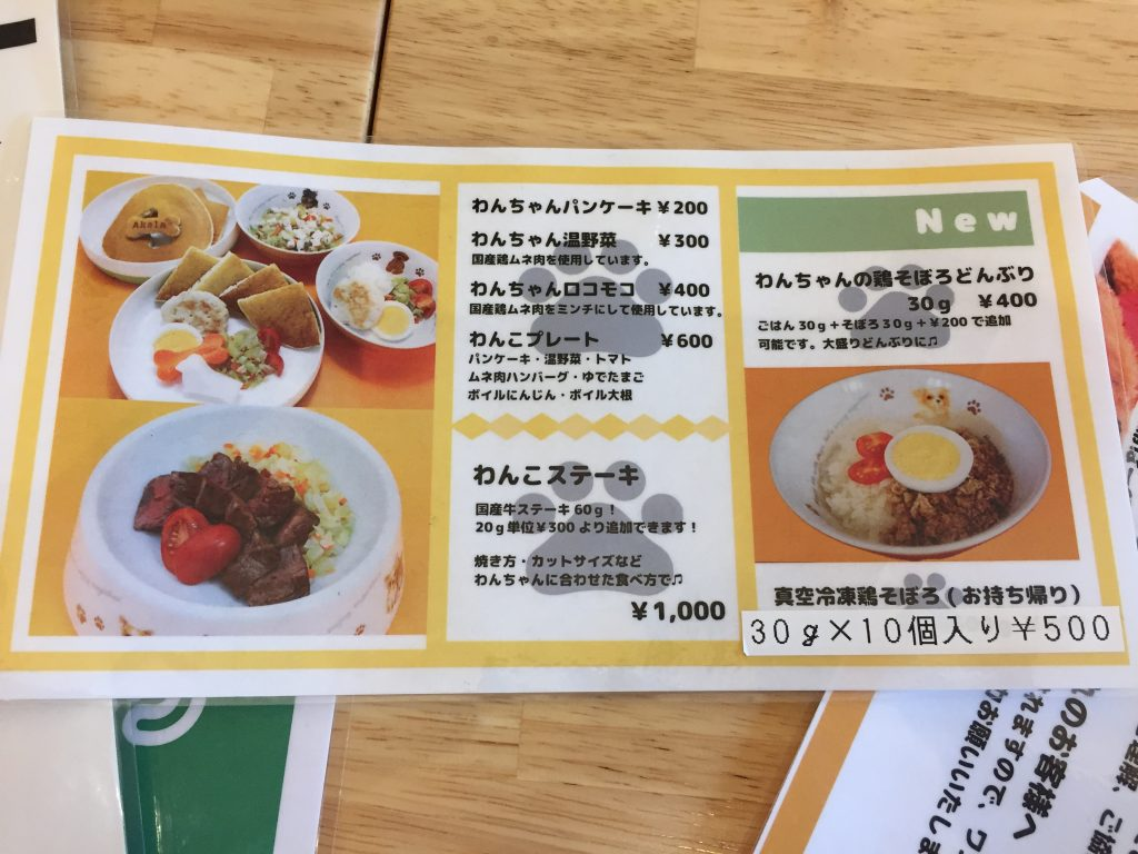 IMG 3717 1024x768 - ハワイアンドッグカフェAkala(アカラ)@神戸市 伊川谷に行ってきました!