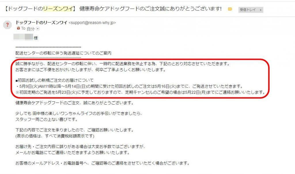natyuroru1 1024x604 - チワワ君のナチュロル実体験談|100円モニターに応募してみたら意外なことが・・!?