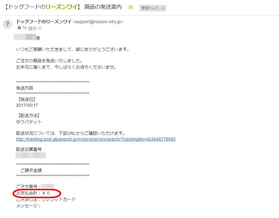 natyuroru2 - チワワ君のナチュロル実体験談|100円モニターに応募してみたら意外なことが・・!?