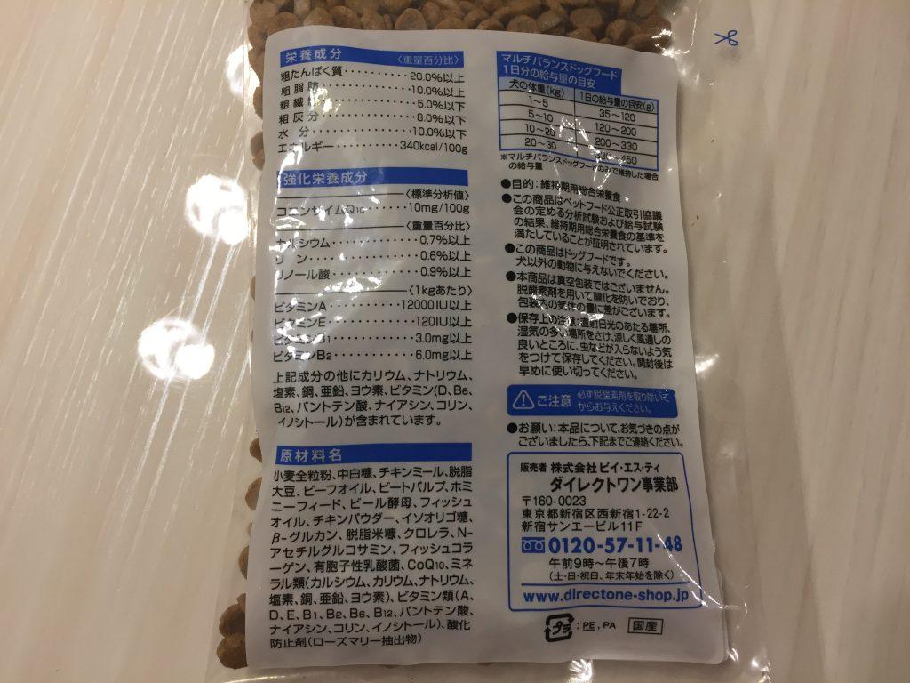IMG 4271 1024x768 - 【リアル口コミ体験談】コエンザイムQ10の入ったマルチバランスドッグフードをチワワ君に食べさせてみた!