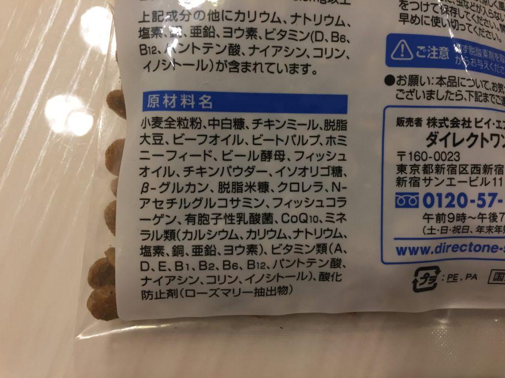 IMG 4274 1024x768 - 【リアル口コミ体験談】コエンザイムQ10の入ったマルチバランスドッグフードをチワワ君に食べさせてみた!
