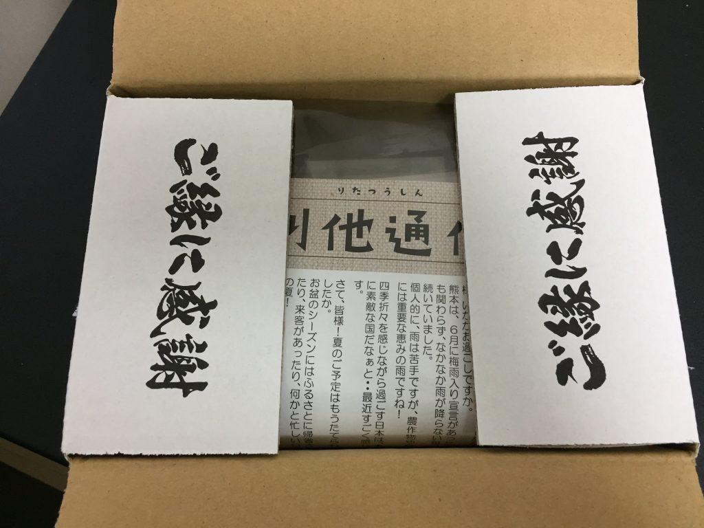 IMG 7102 1024x768 - 本場熊本の馬刺しを食べてみました!※馬肉パラパラミンチの【熊本馬刺しドットコム】で購入