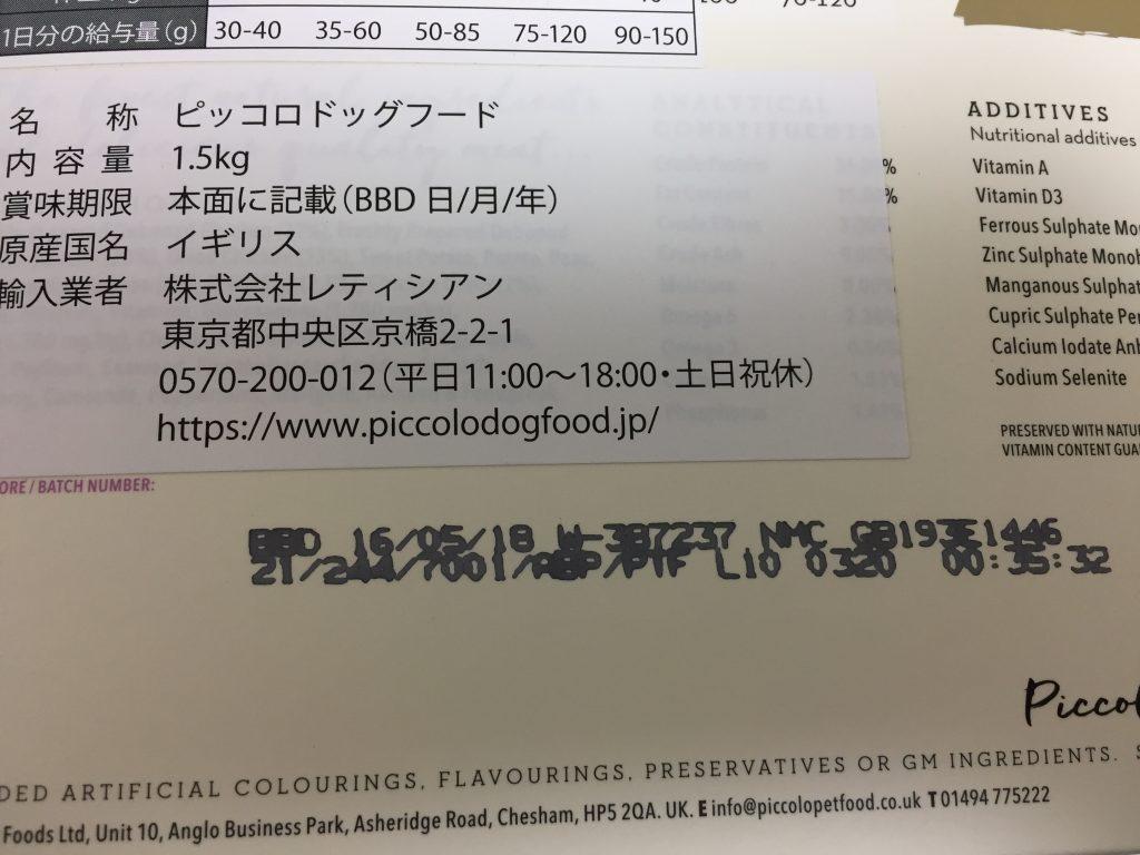 IMG 79431 1024x768 - 【ピッコロ】レティシアンのシニア犬用ドッグフードのリアル口コミ・評価&チワワ君の食いつきチェック!